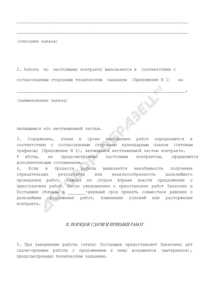 Государственный контракт на выполнение заказа на закупку и поставку продукции для федеральных государственных нужд. Страница 3