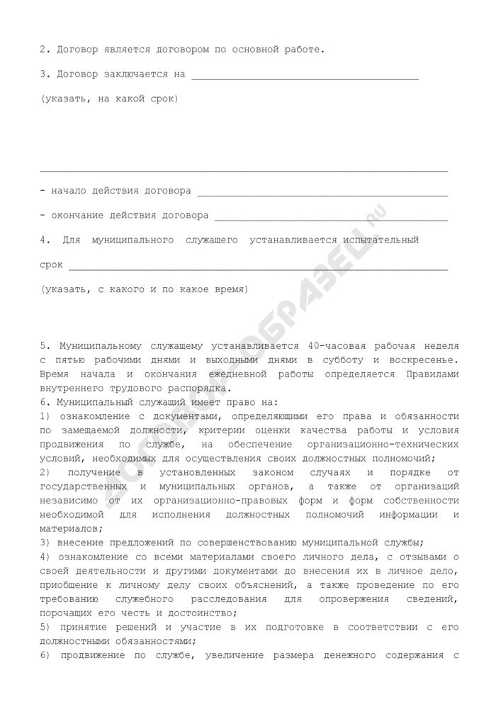 Трудовой договор (контракт) с муниципальным служащим администрации Озерского района Московской области. Страница 2