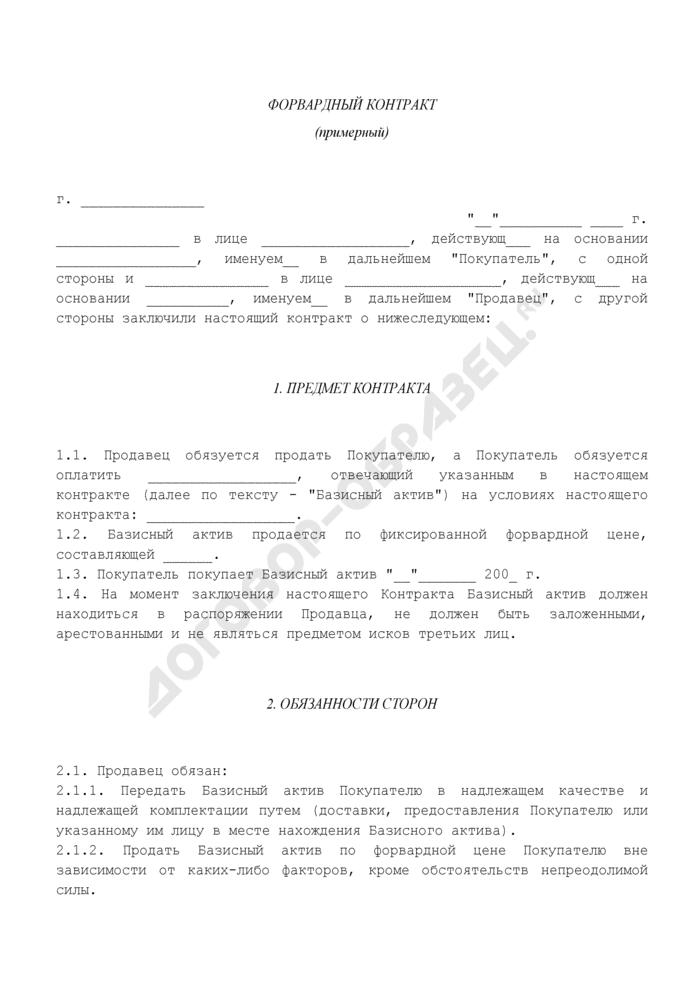 Форвардный контракт. Страница 1
