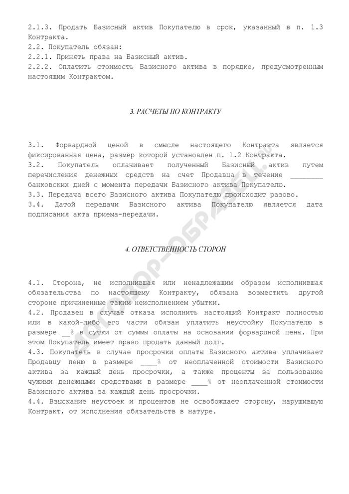 Форвардный контракт. Страница 2