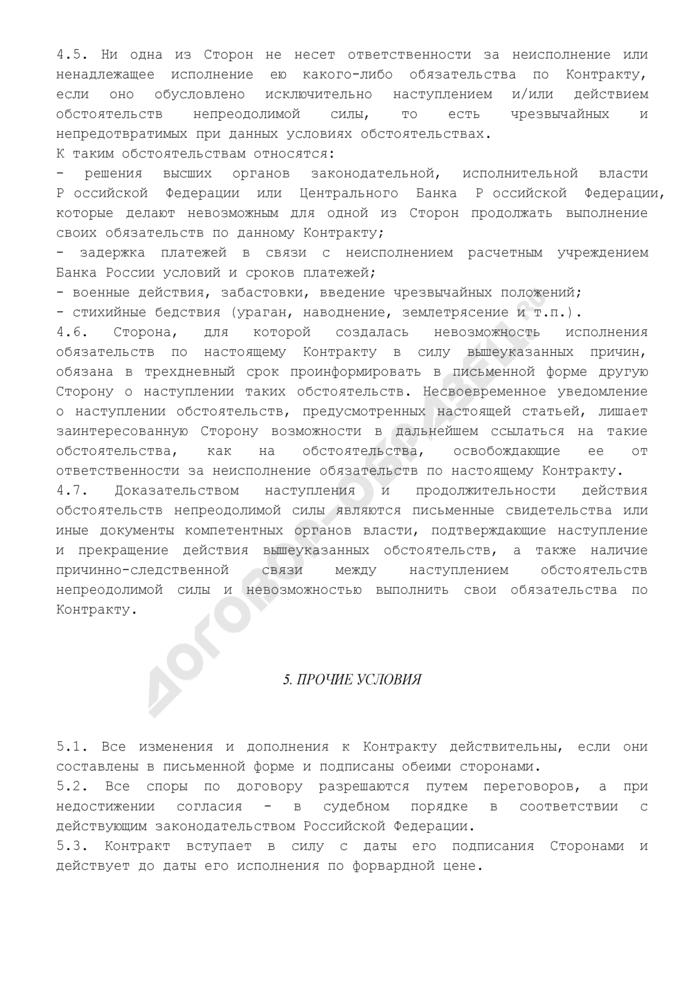 Форвардный контракт. Страница 3