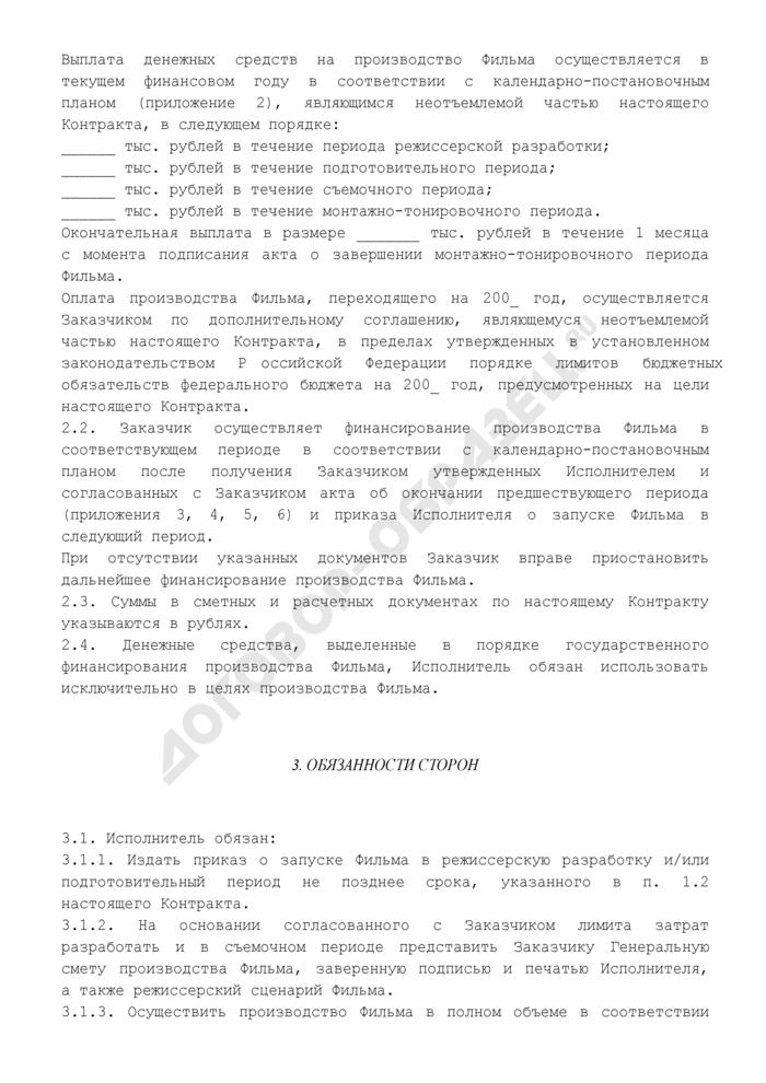 Государственный контракт о государственной финансовой поддержке производства национального неигрового видеофильма (полная поддержка). Страница 3