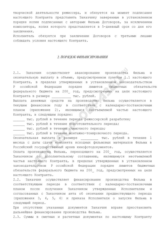 Государственный контракт о государственной финансовой поддержке производства национального неигрового кинофильма (частичная поддержка). Страница 3