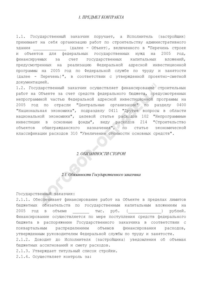Государственный контракт (договор) о финансировании строек и объектов для федеральных государственных нужд. Страница 2