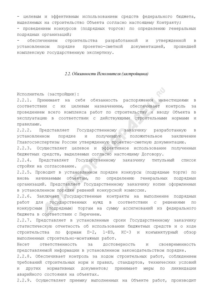 Государственный контракт (договор) о финансировании строек и объектов для федеральных государственных нужд. Страница 3