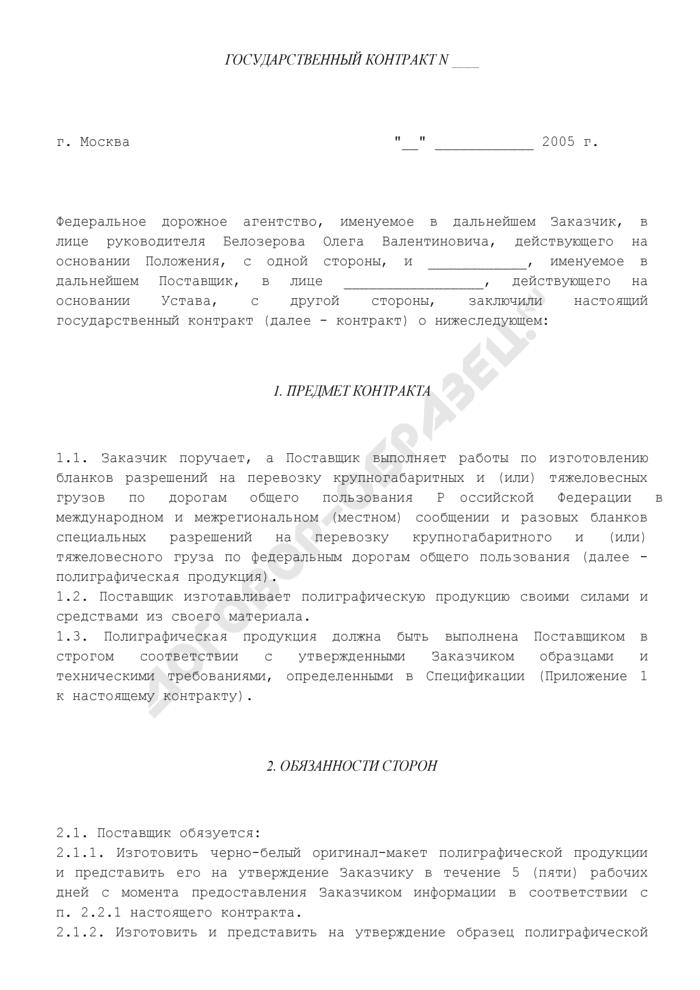 Государственный контракт на изготовление и поставку специальной полиграфической продукции. Страница 1