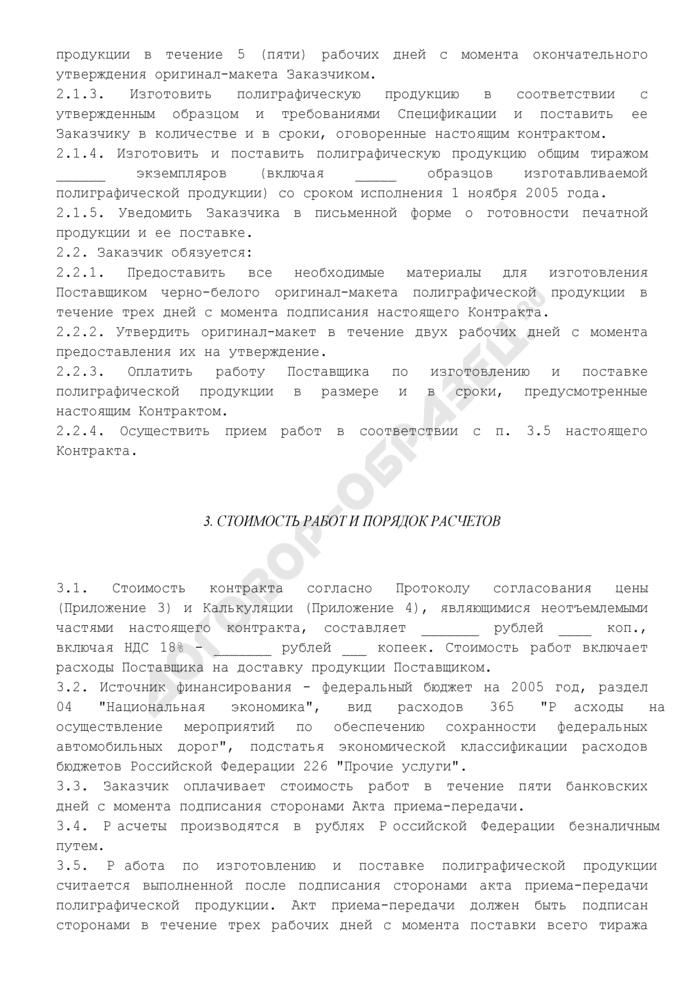 Государственный контракт на изготовление и поставку специальной полиграфической продукции. Страница 2