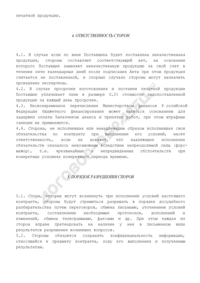 Государственный контракт на изготовление и поставку специальной полиграфической продукции. Страница 3