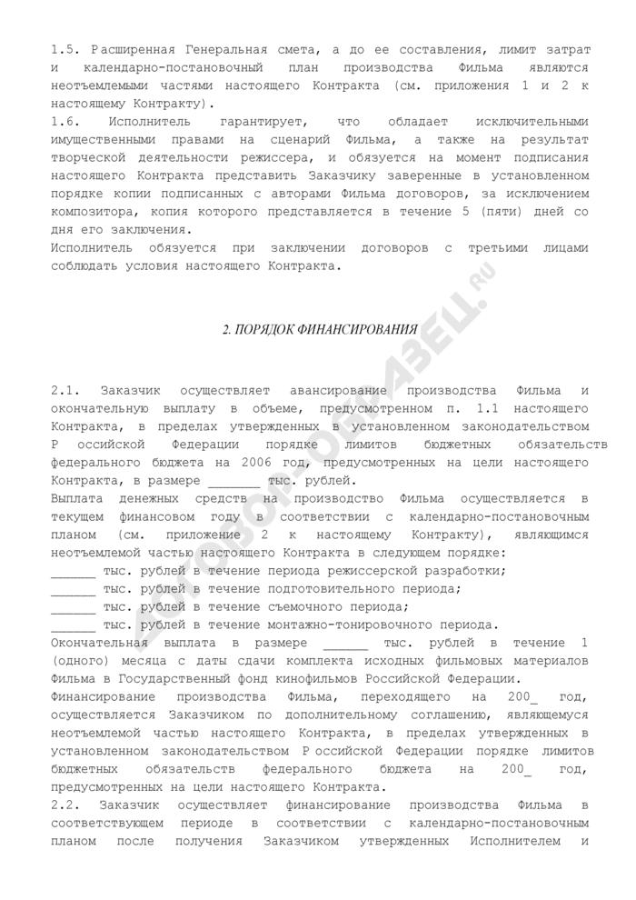 Государственный контракт о государственной финансовой поддержке производства национального игрового кинофильма (частичная поддержка). Страница 3