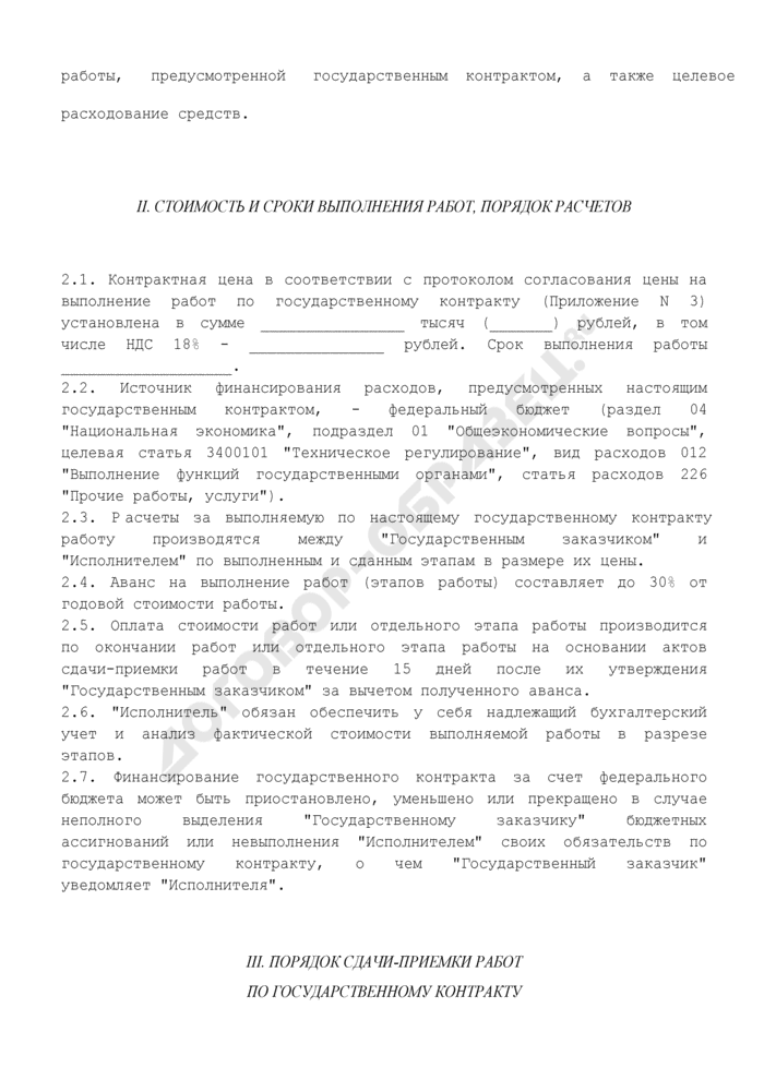 Государственный контракт на выполнение работ в области технического регулирования. Страница 3
