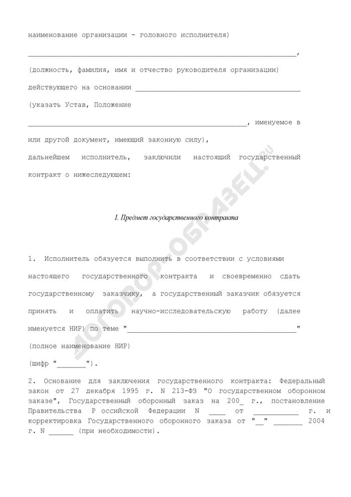 Государственный контракт на выполнение научно-исследовательской работы. Страница 2