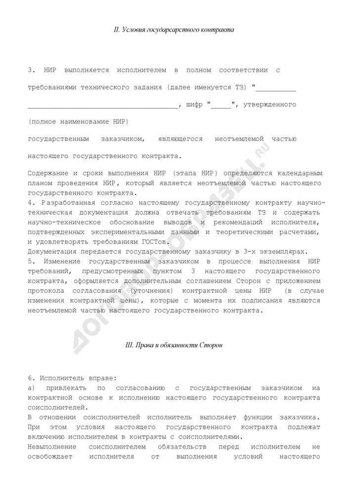Государственный контракт на выполнение научно-исследовательской работы. Страница 3