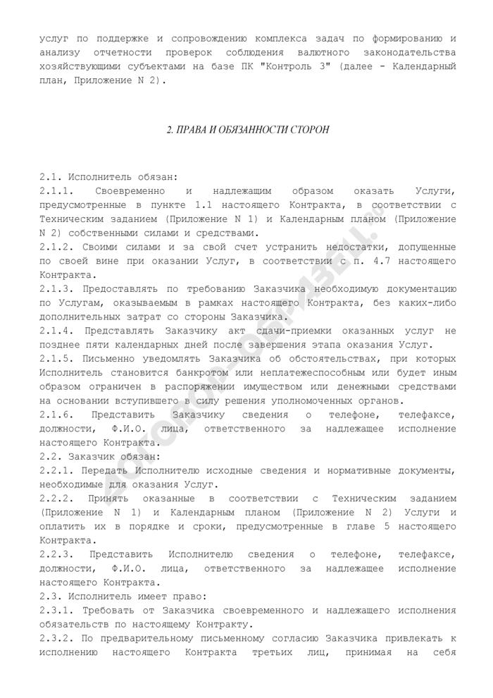 Государственный контракт на оказание информационно-консультационных услуг по поддержке и сопровождению комплекса задач по формированию и анализу отчетности проверок соблюдения валютного законодательства хозяйствующими субъектами. Страница 2