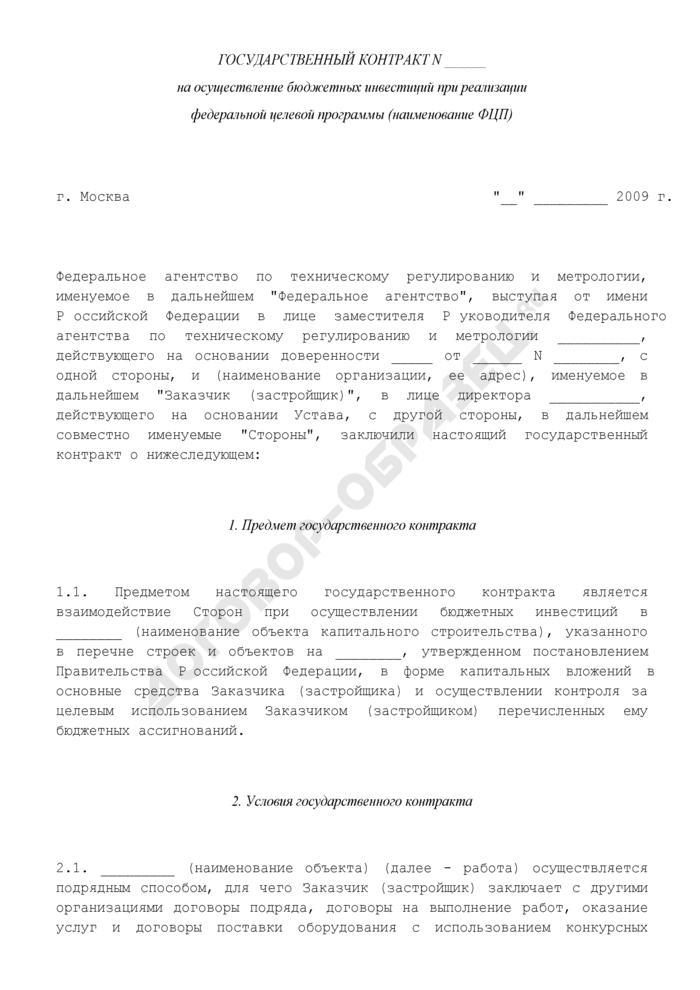 Государственный контракт на осуществление бюджетных инвестиций при реализации федеральной целевой программы. Страница 1