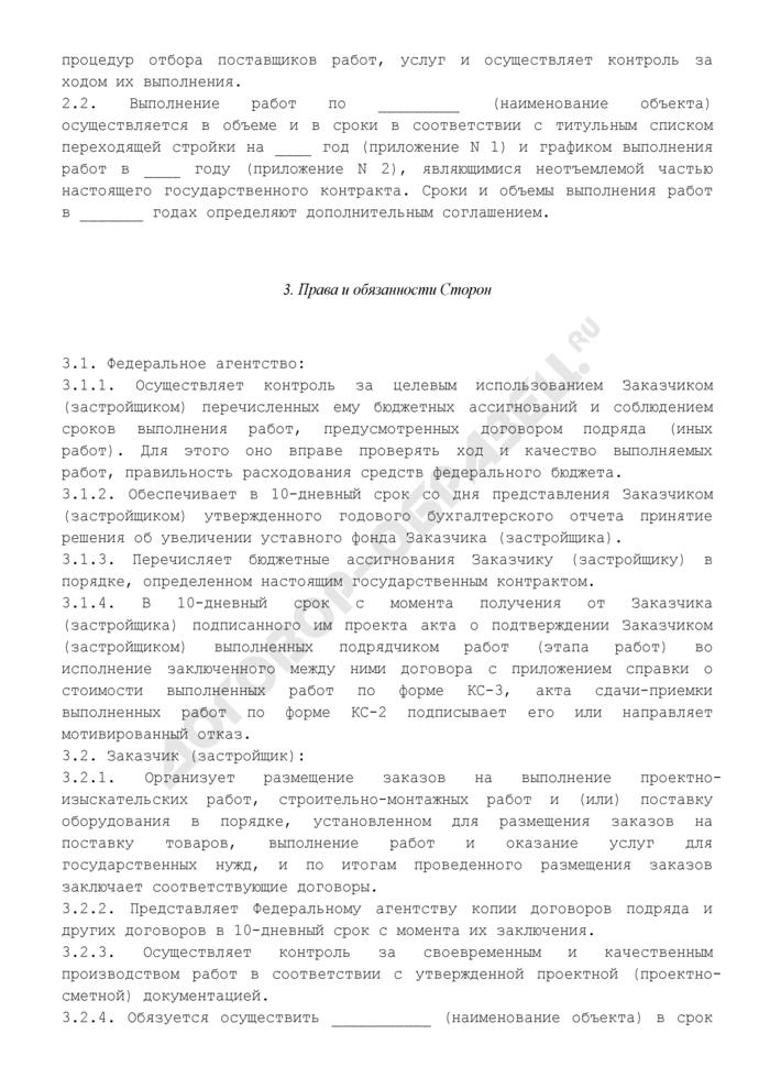 Государственный контракт на осуществление бюджетных инвестиций при реализации федеральной целевой программы. Страница 2