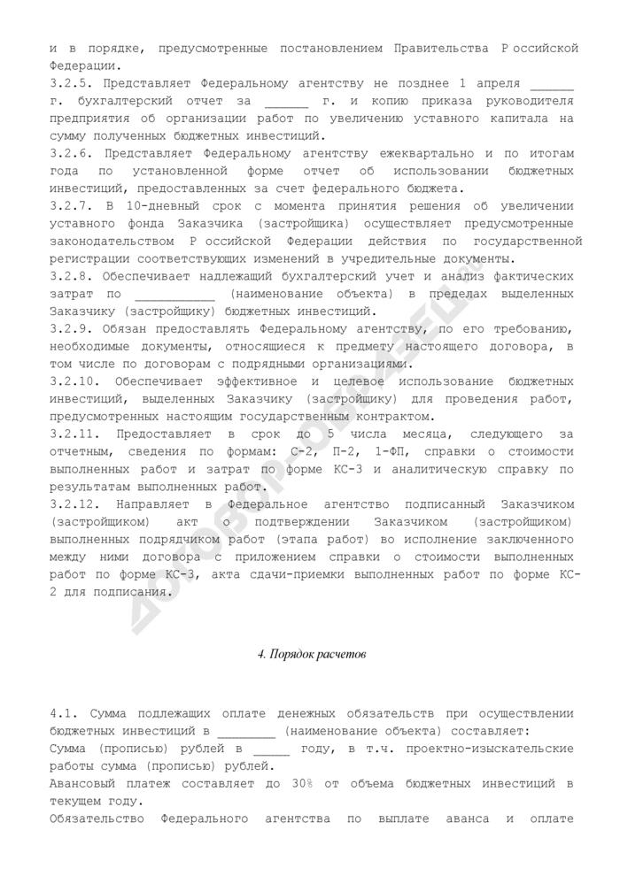 Государственный контракт на осуществление бюджетных инвестиций при реализации федеральной целевой программы. Страница 3