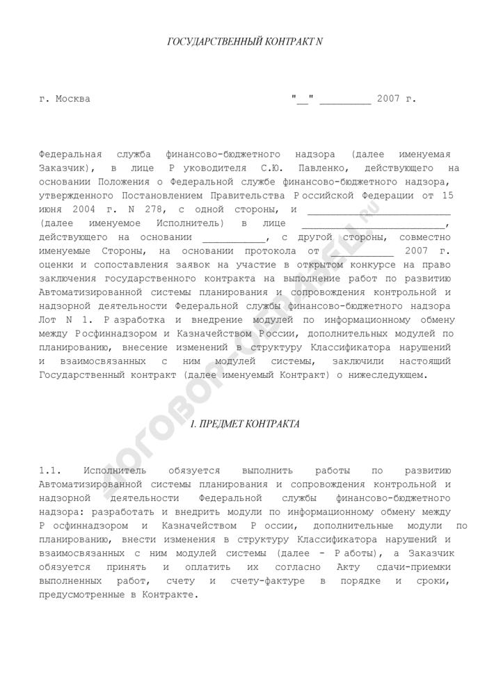 Государственный контракт на разработку и внедрение модулей по информационному обмену между Росфиннадзором и Казначейством России. Страница 1