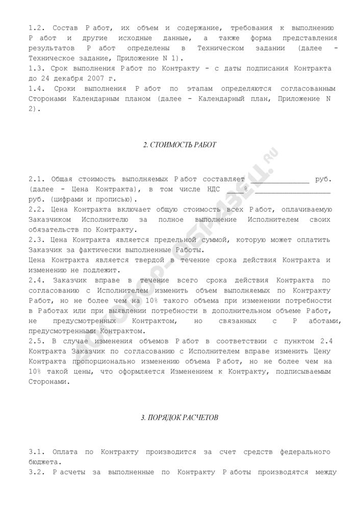 Государственный контракт на разработку и внедрение модулей по информационному обмену между Росфиннадзором и Казначейством России. Страница 2