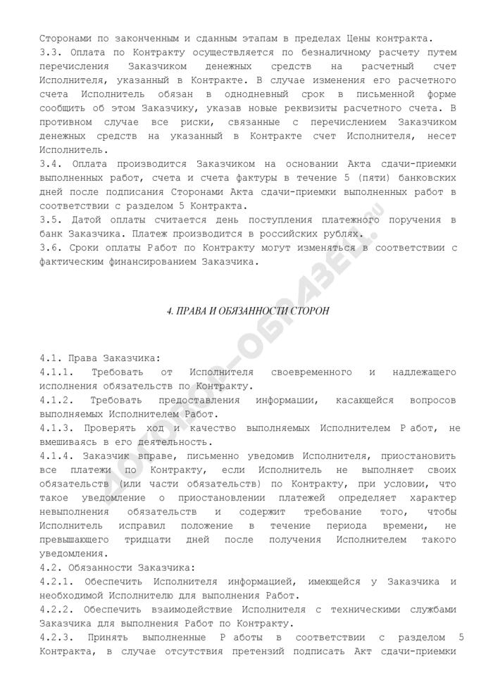 Государственный контракт на разработку и внедрение модулей по информационному обмену между Росфиннадзором и Казначейством России. Страница 3