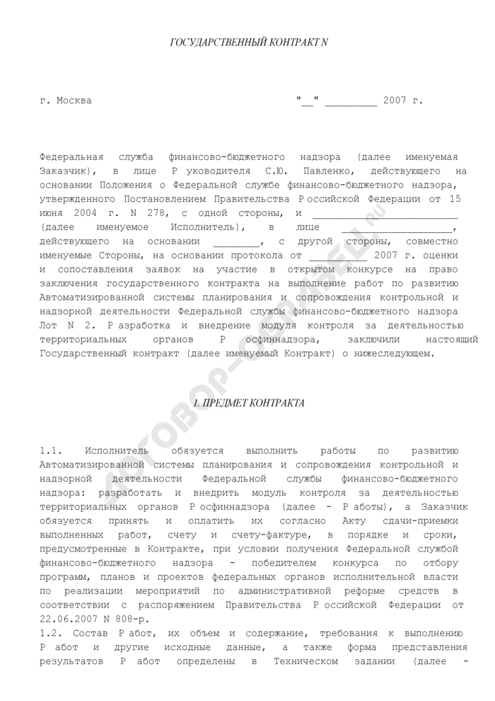 Государственный контракт на разработку и внедрение модуля контроля за деятельностью территориальных органов Росфиннадзора. Страница 1