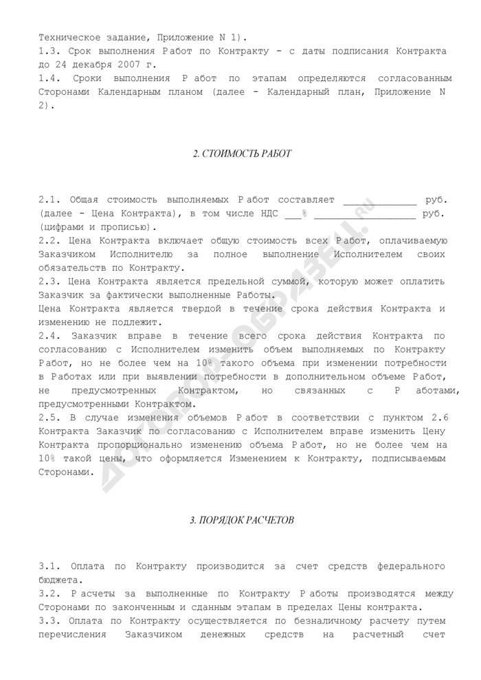 Государственный контракт на разработку и внедрение модуля контроля за деятельностью территориальных органов Росфиннадзора. Страница 2