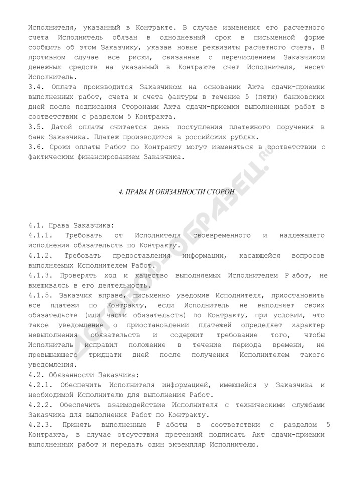 Государственный контракт на разработку и внедрение модуля контроля за деятельностью территориальных органов Росфиннадзора. Страница 3