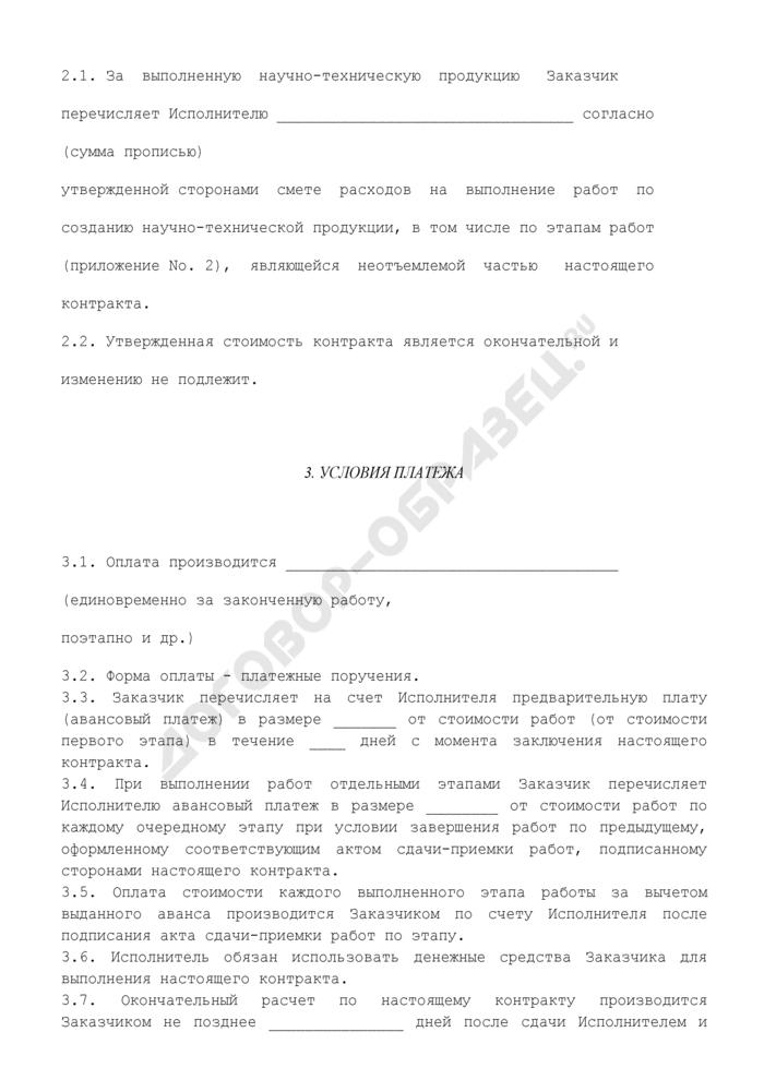 Государственный контракт на создание (передачу) научно-технической продукции. Страница 3