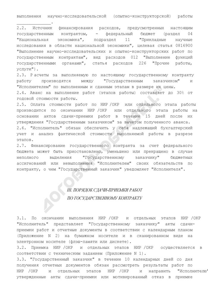 Государственный контракт на выполнение научно-исследовательских и опытно-конструкторских работ. Страница 3