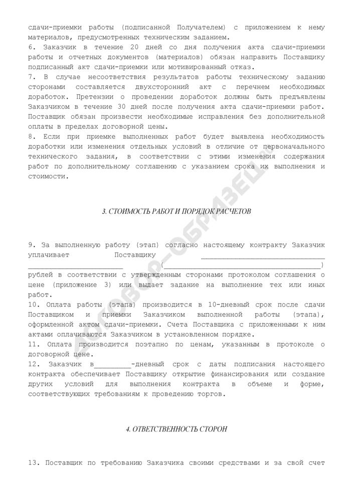 Государственный контракт на выполнение заказа на поставку продукции для государственных нужд. Страница 3