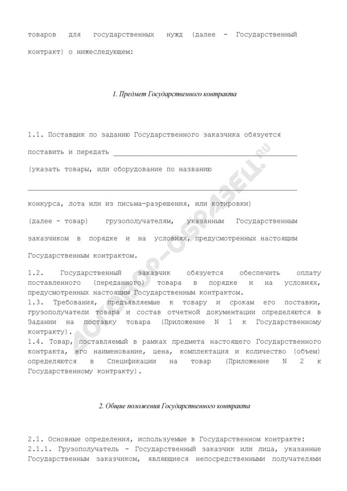 Государственный контракт на поставку товаров для государственных нужд. Страница 3