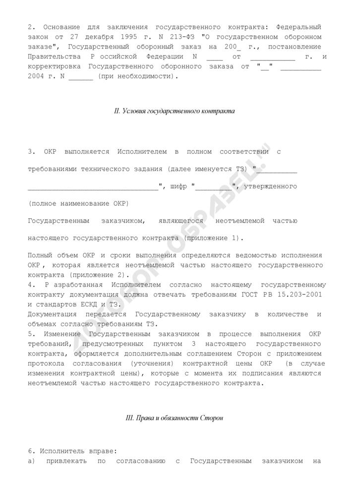 Государственный контракт на выполнение опытно-конструкторской работы. Страница 3