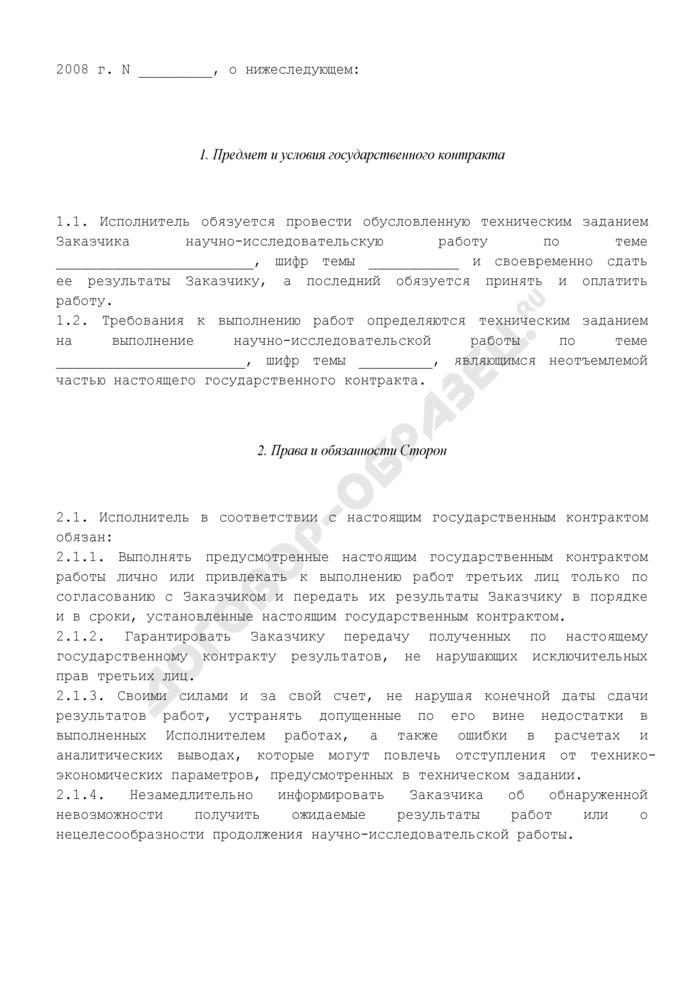 Государственный контракт на выполнение научно-исследовательской работы в интересах Министерства экономического развития Российской Федерации в 2008 году. Страница 2