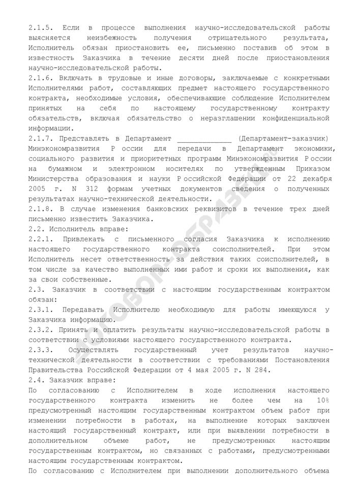 Государственный контракт на выполнение научно-исследовательской работы в интересах Министерства экономического развития Российской Федерации в 2008 году. Страница 3