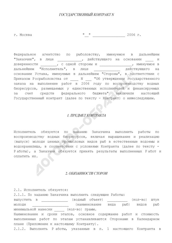 Государственный контракт на выполнение работ по воспроизводству водных биоресурсов. Страница 1