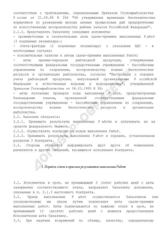 Государственный контракт на выполнение работ по воспроизводству водных биоресурсов. Страница 2