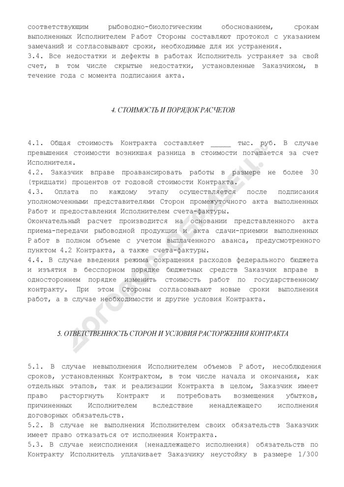 Государственный контракт на выполнение работ по воспроизводству водных биоресурсов. Страница 3