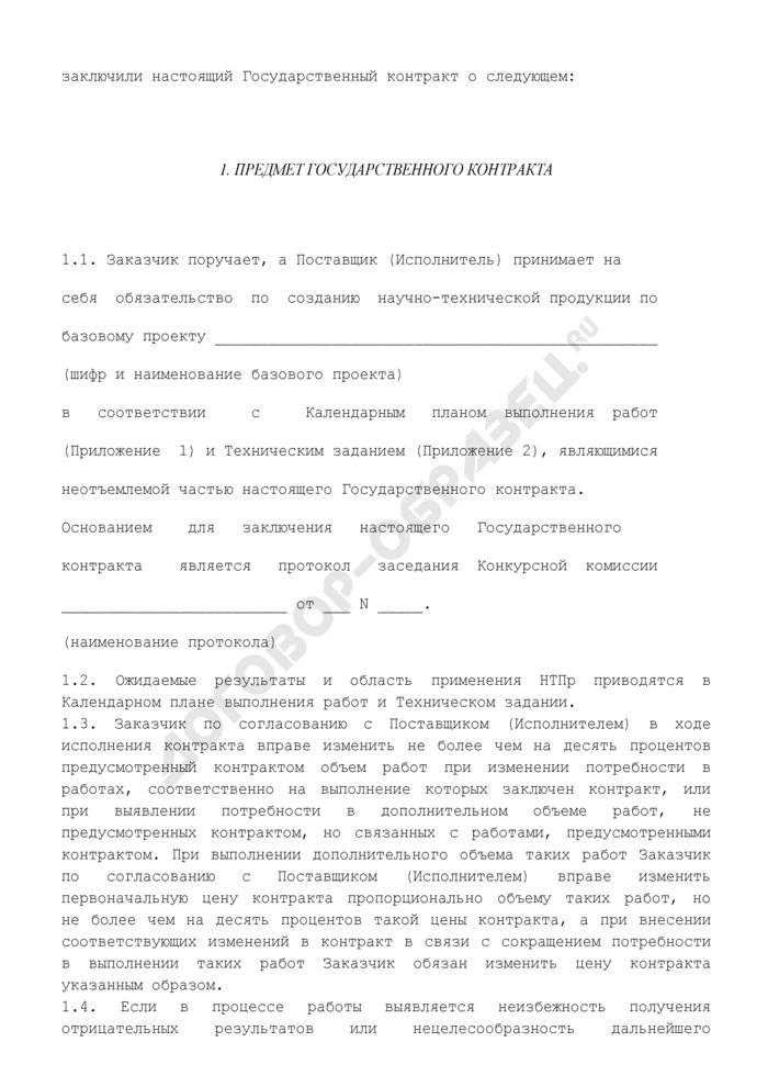 Государственный контракт на создание и поставку научно-технической продукции (НТПР) для государственных нужд МПР России. Страница 2
