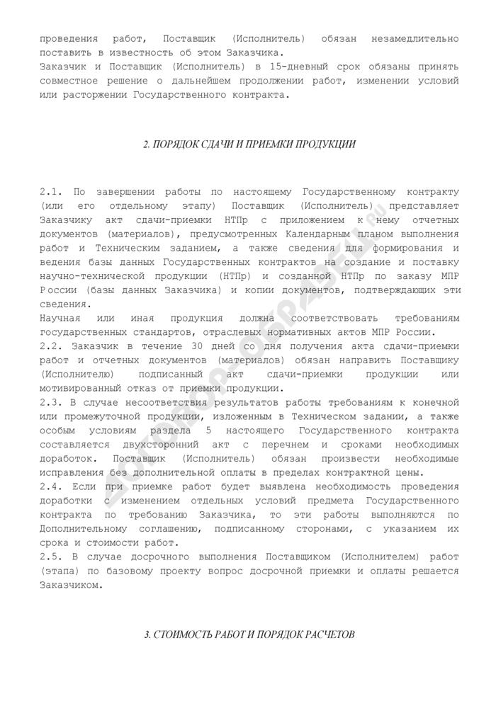 Государственный контракт на создание и поставку научно-технической продукции (НТПР) для государственных нужд МПР России. Страница 3