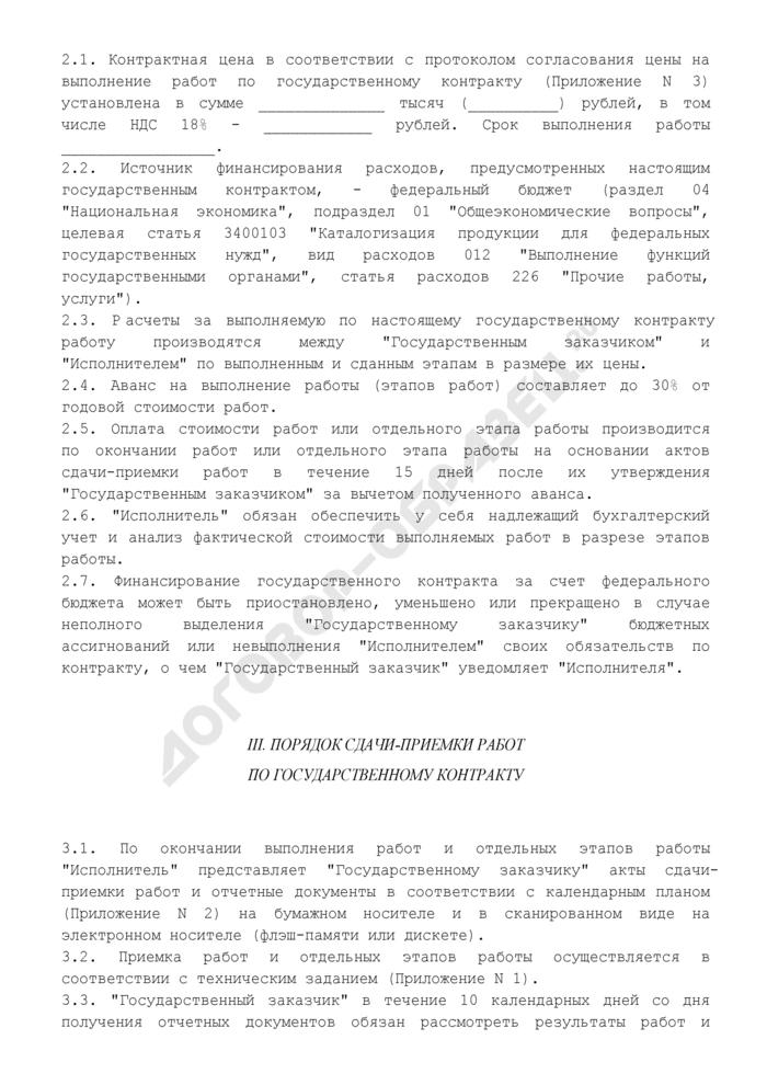 Государственный контракт на выполнение работы в области каталогизации продукции для федеральных государственных нужд. Страница 3