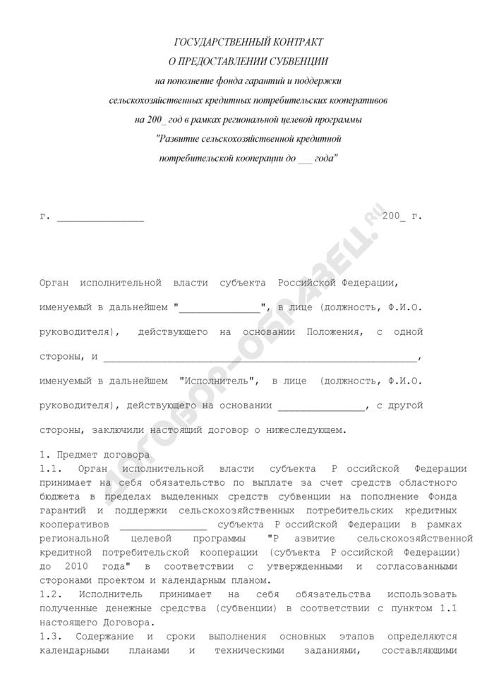 Государственный контракт о предоставлении субвенции на пополнение фонда гарантий и поддержки сельскохозяйственных кредитных потребительских кооперативов. Страница 1