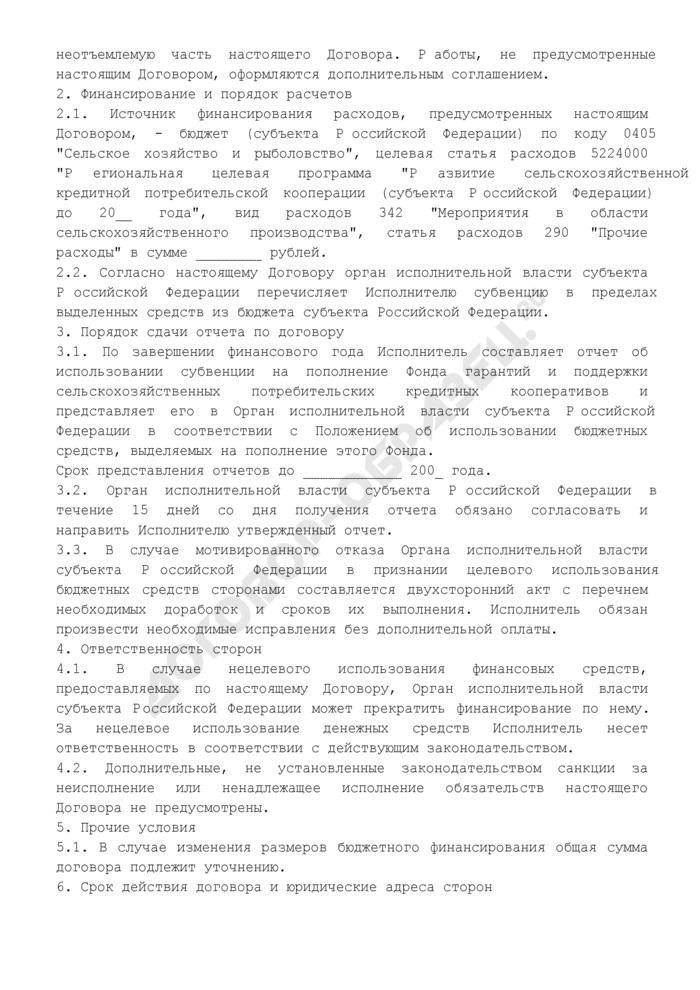 Государственный контракт о предоставлении субвенции на пополнение фонда гарантий и поддержки сельскохозяйственных кредитных потребительских кооперативов. Страница 2