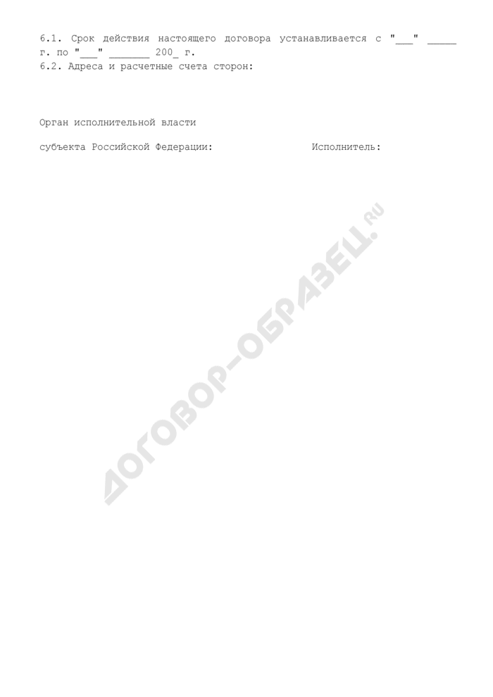 Государственный контракт о предоставлении субвенции на пополнение фонда гарантий и поддержки сельскохозяйственных кредитных потребительских кооперативов. Страница 3