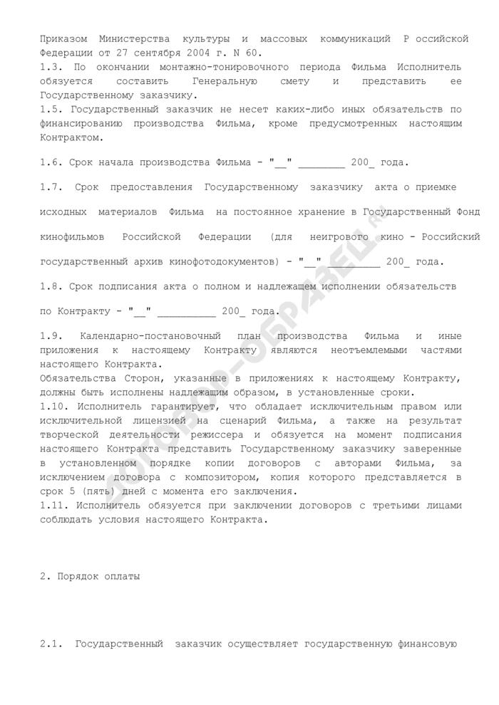 Государственный контракт о государственной финансовой поддержке производства национального кинофильма (полная поддержка). Страница 3