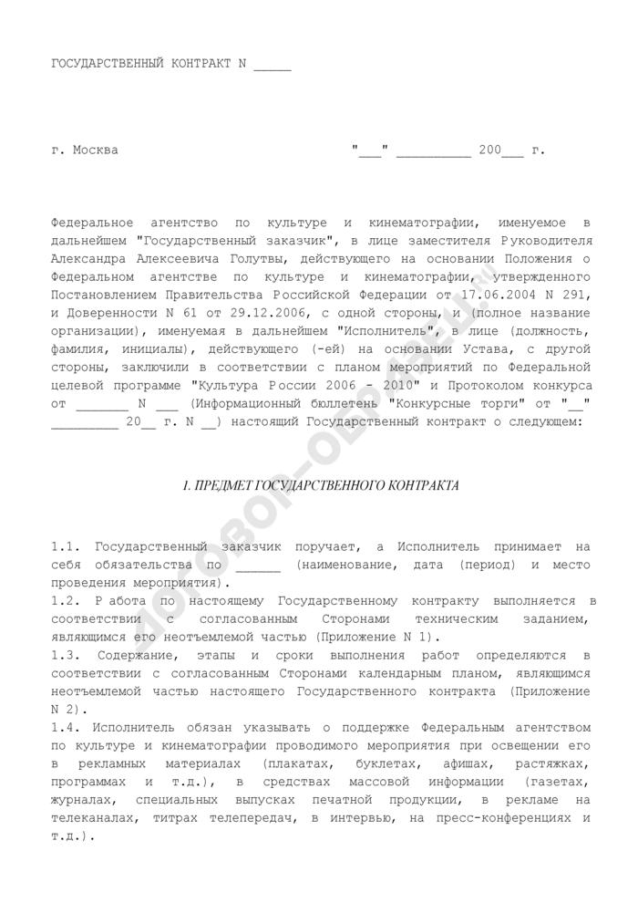 Государственный контракт на подготовку и проведение киномероприятия. Страница 1