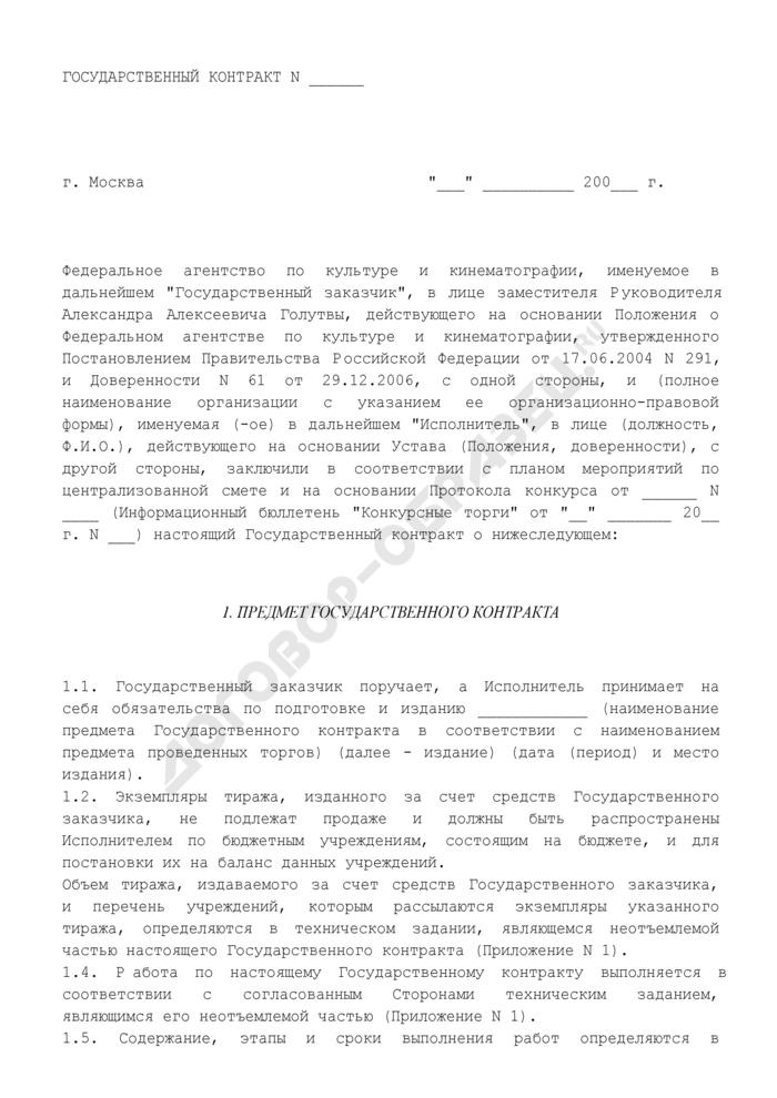 Государственный контракт на подготовку и издание печатной продукции. Страница 1
