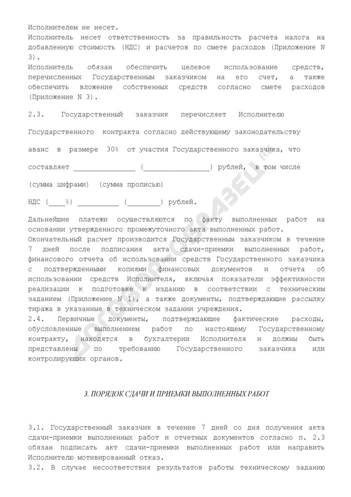 Государственный контракт на подготовку и издание печатной продукции. Страница 3