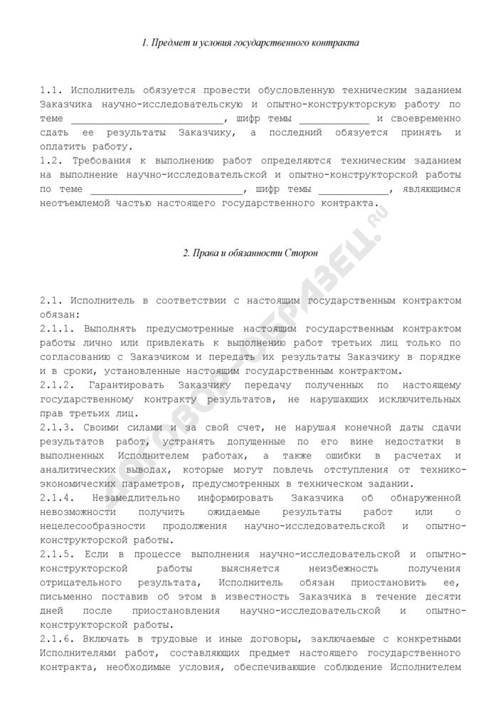 Государственный контракт на выполнение научно-исследовательской и опытно-конструкторской работы в интересах Министерства экономического развития Российской Федерации в 2008 году. Страница 2