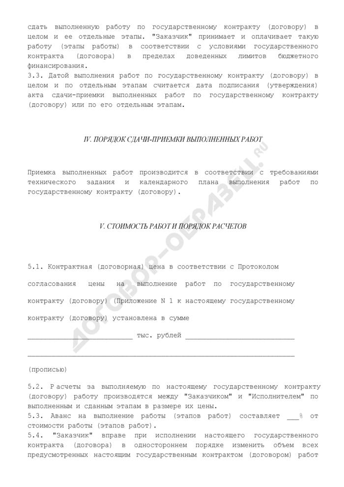 Государственный контракт (договор) на выполнение работ по обеспечению государственных нужд Минобрнауки РФ (проект). Форма N 1. Страница 3