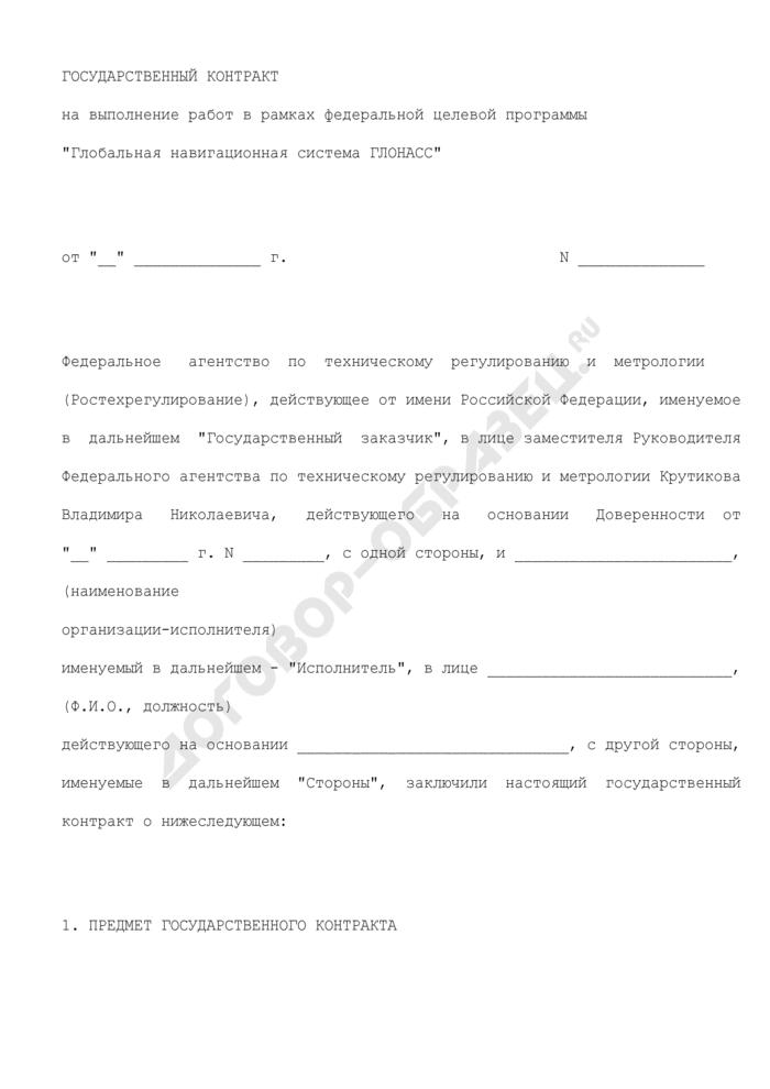 """Государственный контракт на выполнение работ в рамках федеральной целевой программы """"Глобальная навигационная система ГЛОНАСС. Страница 1"""