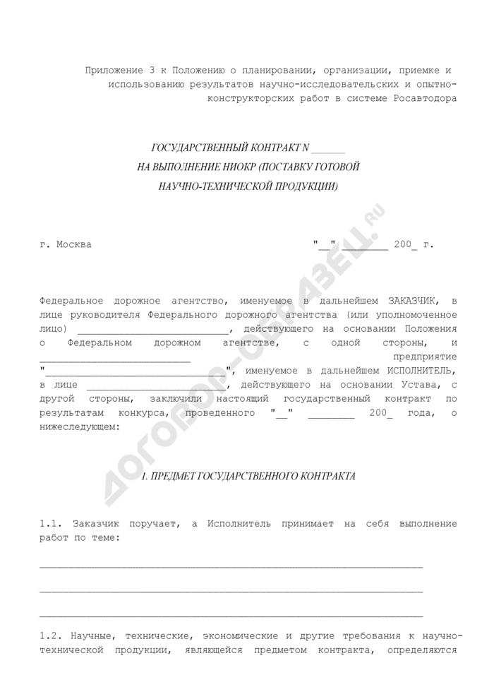 Государственный контракт на выполнение научно-исследовательских и опытно-конструкторских работ (поставку готовой научно-технической продукции). Страница 1